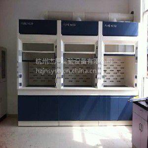 【通风柜】实验室家具【杭州杰尼】实验设备