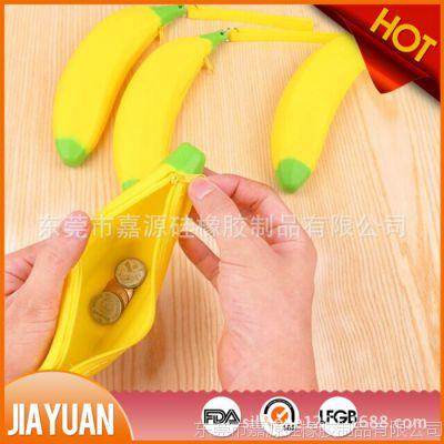 新款硅胶拉链零钱包 趣味香蕉零钱包 钥匙收纳包 女式香蕉零钱包