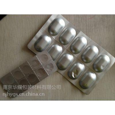 华耀直销冷铝/硬冲铝 冷冲压泡罩铝 保健品复合包装材料