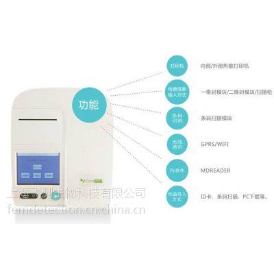 伏马菌素检测仪-10min即可获得准确定量测定结果-上海飞测