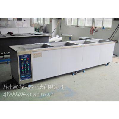 供应 四槽气相超声波清洗机--------达克罗前表面处理超声波清洗机