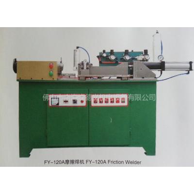 供应FY-120A摩擦焊机 Friction Welder