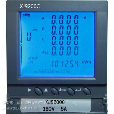 供应XJ9200C电力品质分析监控仪 电力监控仪XJ9100/7100系列 华世智能