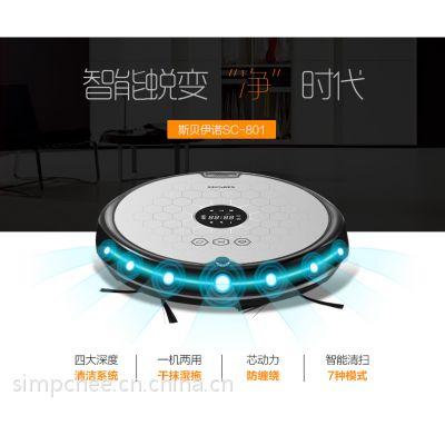 【斯贝伊诺】智能扫地机器人SC-801关注性价比的扫地机