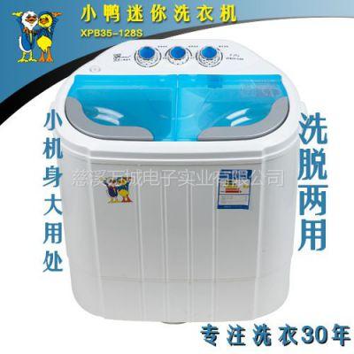 供应小鸭牌 XPB35-128s 迷你双筒洗衣机 洗涤容量3.5KG 脱水强劲提升