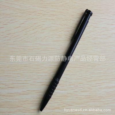 东莞力源防静电按压式圆珠笔,文具,防静电办公用品。