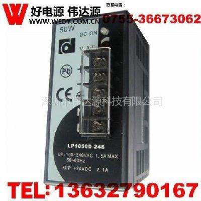 供应LP1050D-24S,24V2A导轨式开关电源