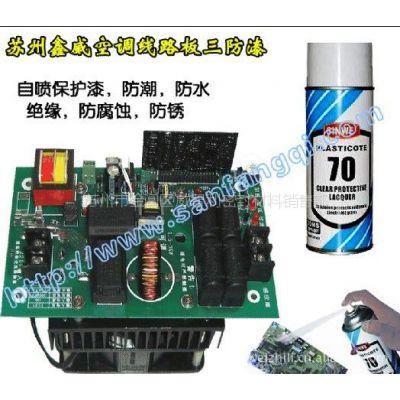 供应PCB电子线路板三防漆,电机防潮漆,工业电器绝缘漆,防水漆