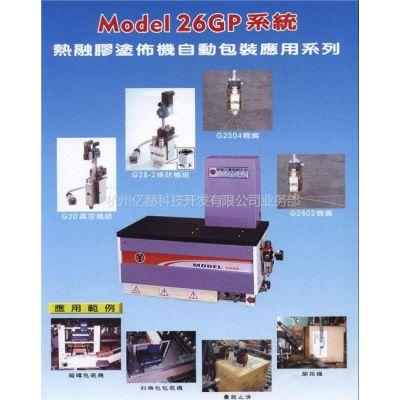 供应供应亿赫26GP优质热熔胶涂布机