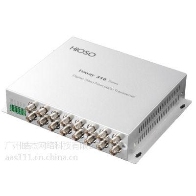 海硕16路视频光端机FOWAY316T/R总代直销