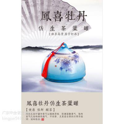 骨质瓷凤喜牡丹仿生茶叶罐正品陶瓷45%以上骨粉骨瓷