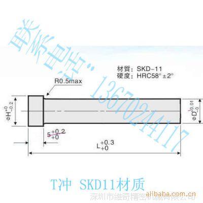 供应SKD11 T型冲头/国产SKD11模具标准件标准冲头/SKD11凸模