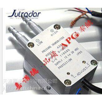 供应炉膛风压变送器,风压传感器.风压检测变送器A300