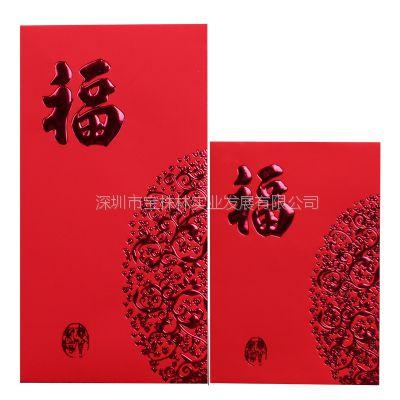 深圳 东莞 广州 惠州 珠海批发新年红包定做烫金logo红包批发