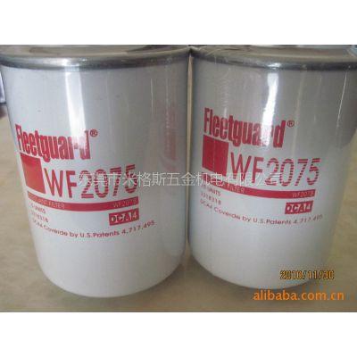 供应CUMMINS发电机组水格WF2075/3100308