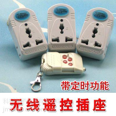 供应智能家居 无线遥控插座 定时遥控插座 电器保护插座 定时接收器