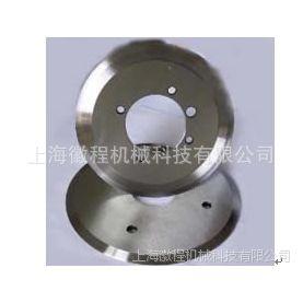 上海徽程供应切刀 圆切刀 纸管切断机刀具、钢管切断机刀具