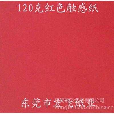 供应120G红色触感纸供应厂家