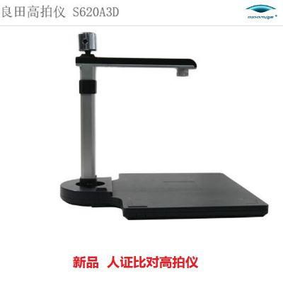 工厂直销良田S620A3D人脸识别高拍仪 人证比对高速扫描仪