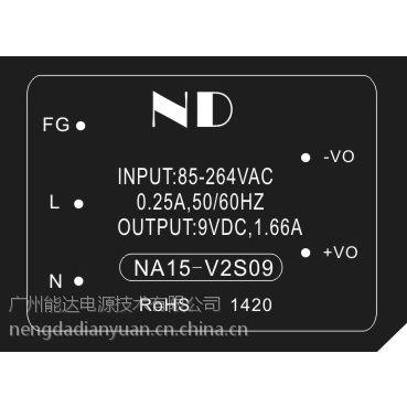 工业电源模块220V转9V15W,AC-DC开关电源模块生产