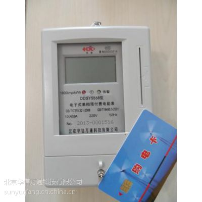 供应北京河北IC卡电表 ,插卡电能表价格 ,插卡式电表,预付费智能电表