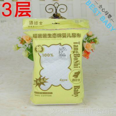 母婴用品婴幼儿新生儿隔尿用品汤博士3层生态棉尿布/片品质保证
