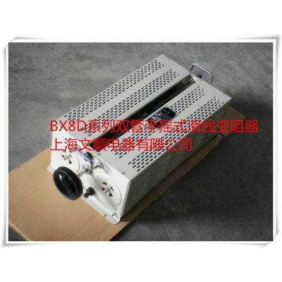 上海文顺电器-直流无刷电机测试用的三相可调负载变阻器