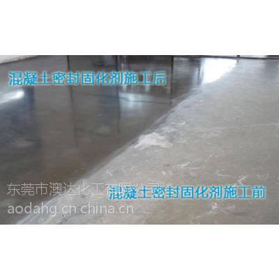 深圳客户厂房车间仓库水泥地坪表面起砂起灰处理剂澳达牌彻底解决混凝土地面的起砂尘问题