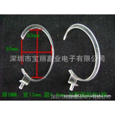 供应手表C圈 透明手表C圈 手表展示架