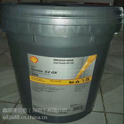 供应壳牌可耐压Shell Omala S4 WE 460合成齿轮油 20L/209L