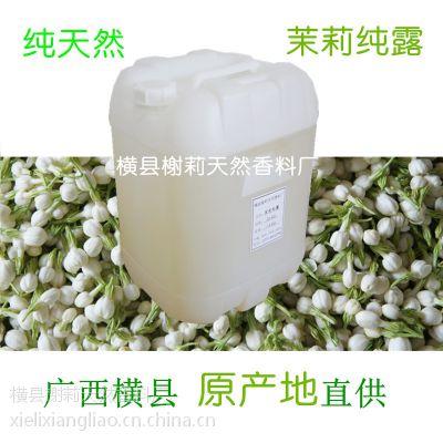 茉莉纯露高度饱和100%天然美白补水高浓度广西横县香料厂