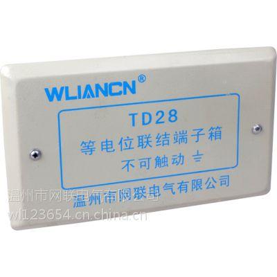 网联电气供应TD28大号等电位连接端子联结弱电布线接地箱铜排200 300 120