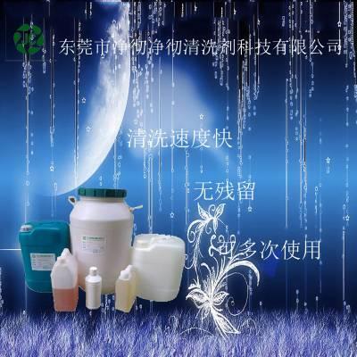 塑料件表面油污处理工艺 低泡环保液压油油垢清除剂价格 净彻牌油污清洗剂