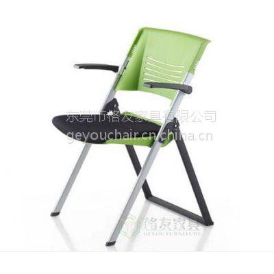 格友家具塑料折叠培训椅,写字板可折叠椅子,会议室培训椅定制厂家