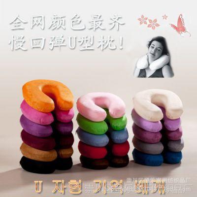 床上用品 分销 团购批发 U型记忆枕 太空U型枕 特价一件代发货