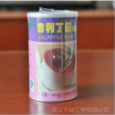 朱师傅吉利丁粉 鱼胶粉 果冻布丁必备 家庭装 烘焙原料 150克罐