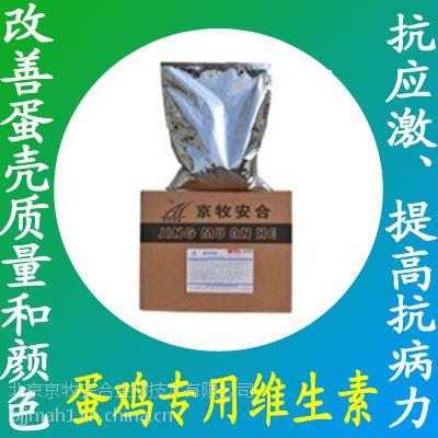 供应京牧安合 补充维生素促生长蛋鸡专用多维批发