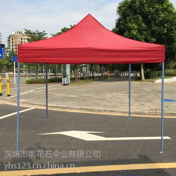 深圳户外广告帐篷批发折叠帐篷定做户外活动展台