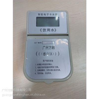 供应方韩直饮水IC卡水表LXSZB-15