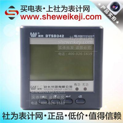 供应威胜DTSD342/DSSD332-1G三相功率因数监测/测量/数字显示电力仪表