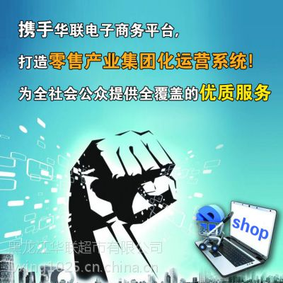 黑龙江华联超市-华联超市连锁