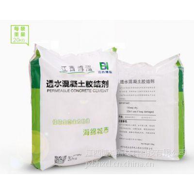 江西博泓BHJ001透水混凝土专业胶结剂
