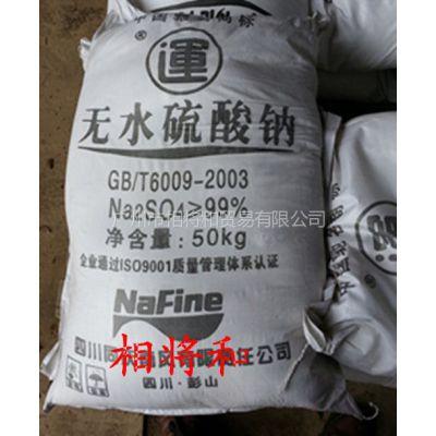 供应无水硫酸钠厂价