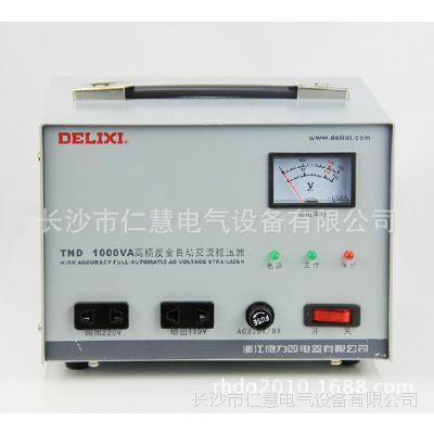 批发正品德力西TND-1KVA单相高精度全自动交流稳压器