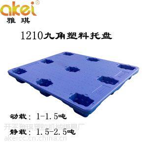 雅琪优质不碎环保塑料托盘 1210九角塑料托盘