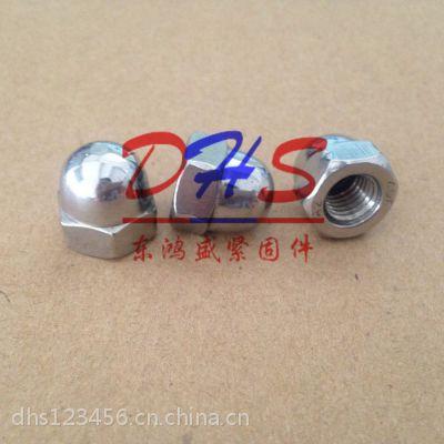 广东佛山不锈钢生产厂家 东鸿盛DIN1587六角盖型螺母 六角焊接盖母一体成型 碗架用304盖型螺帽