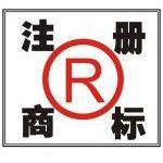 供应中国品牌商标注册