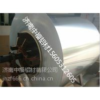 供应中福管道保温专用铝皮