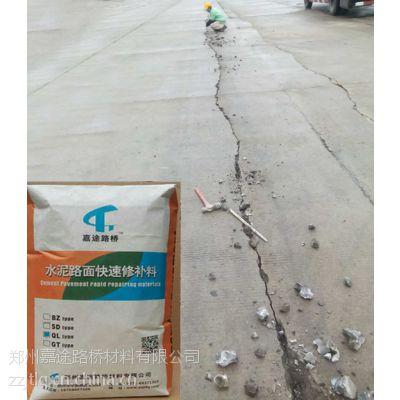水泥路面断板该怎么办?水泥路面修补料该怎么选择?