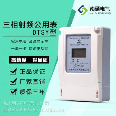 三线预付费电表,农业多用户浇地灌溉刷卡电能表,一表多卡公用电度表